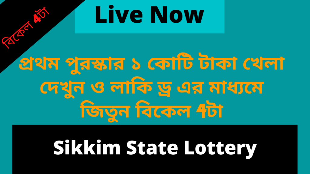 West Bengal State Lottery